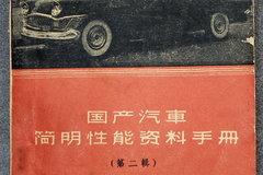国产汽车简明性能资料手册 第二辑