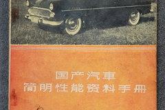 国产汽车简明性能资料手册 第一辑